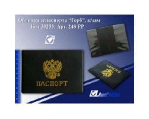 Обложка для паспорта Герб России 248РР