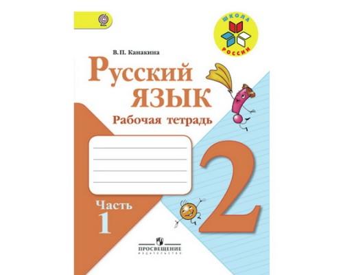 Рабочая тетрадь Русский язык 2 класс Канакина 2 тома Комплект ФГОС