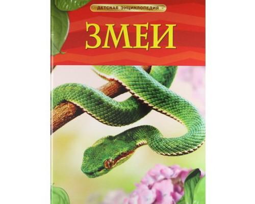 Детская энциклопедия Змеи