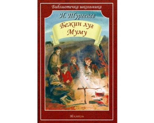 Библиотека начальной школы Бежин луг. Муму И.С.Тургенев