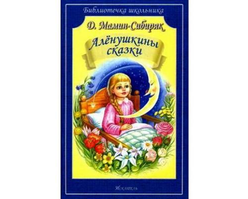 Библиотека начальной школы Аленушкины сказки