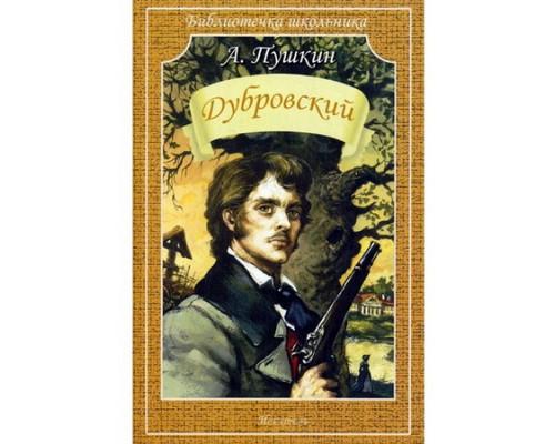 Библиотека начальной школы Дубровский А.С.Пушкин