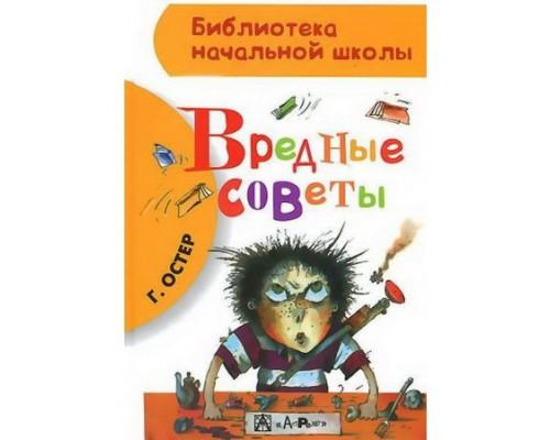 Библиотека начальной школы Вредные советы Г.Остер