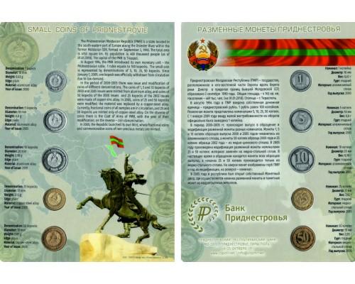 БЕЗ СКИДКИ Набор из 5 монет Приднестровье в буклете