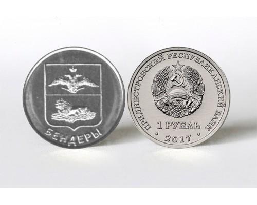 БЕЗ СКИДКИ Монета 1 рубль Приднестровье Герб Бендеры