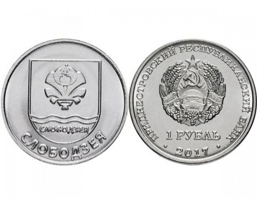 БЕЗ СКИДКИ Монета 1 рубль Приднестровье Город Слободзея