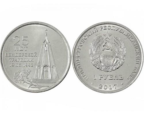БЕЗ СКИДКИ Монета 1 рубль Приднестровье 25 лет Бендерской трагедии