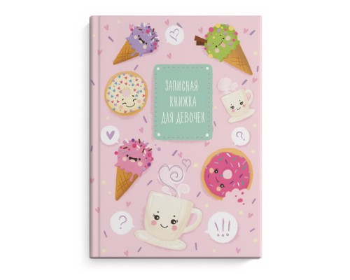 Записная книга для девочек А5 48 листов СЛАДОСТИ