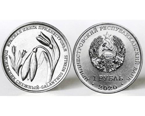 БЕЗ СКИДКИ Монета 1 рубль Приднестровье Красная книга Подснежник