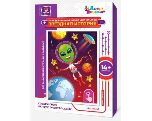 Набор для опытов Звездная история Инопланетянин 03745