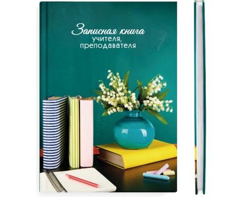 Записная книга учителя, преподавателя А5 96 листов ЛАНДЫШИ