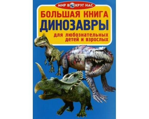 Большая книга. Динозавры (код 325-1)